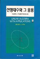 Fifth edition Korean translation