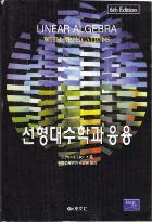 Sixth edition Korean translation