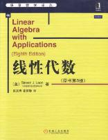 8th edition Chinese translation, simplified
