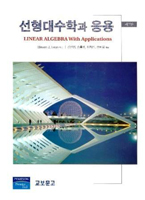 Seventh Edition Korean translation
